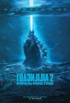 Годзилла 2: Король монстров